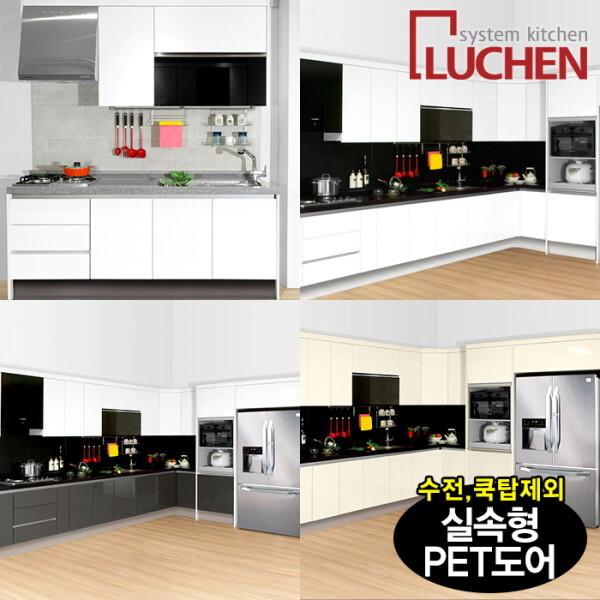 루첸 PET 11종 실속형 4.6m/냉장고장필수 (싱크대/수전 쿡탑제외/악세사리포함/당일 상품이미지