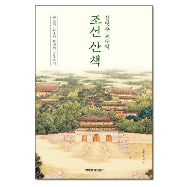 신병주 교수의 조선 산책  (사은품)매일경제신문사/무료배송 상품이미지
