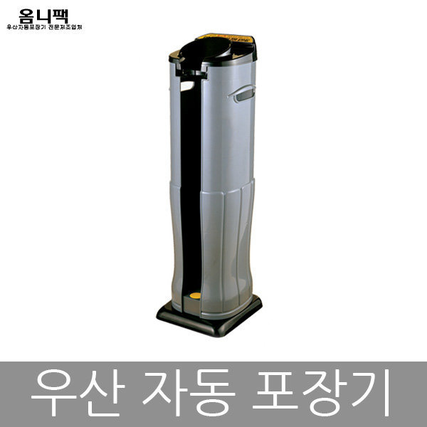 자동우산포장기 OP3 비닐서비스 250매/우산꽂이 상품이미지