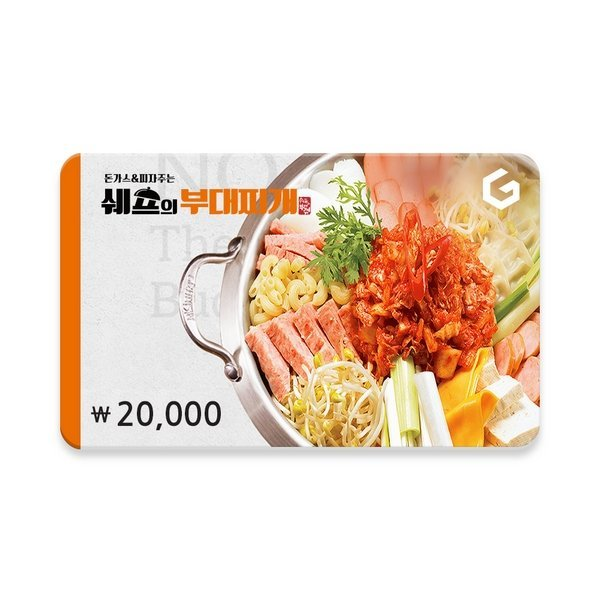 (쉐프의부대찌개) 기프티카드 2만원권 상품이미지