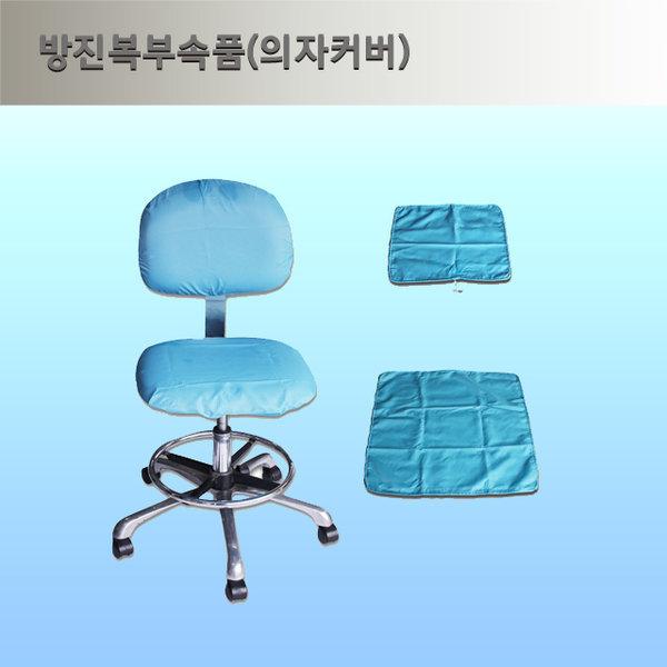 diii 제전 의자 커버/정전기방지 의자커버/크린룸의자 상품이미지