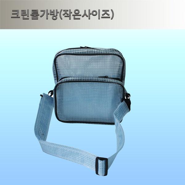 yii 크린룸 투명크로스백小/PVC가방/반도체/방수방진 상품이미지