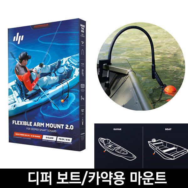 디퍼 어군탐지기 보트/카약용 마운트2.0/보트거치대 상품이미지