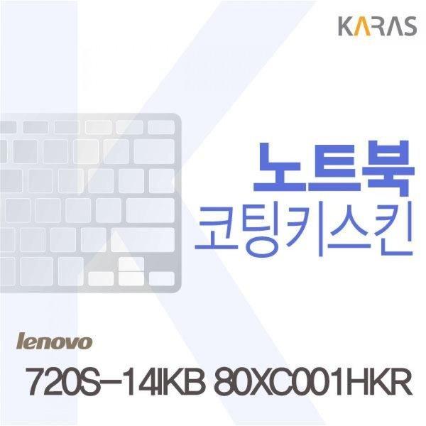 레노버 720S-14IKB 80XC001HKR용 코팅키스킨 상품이미지