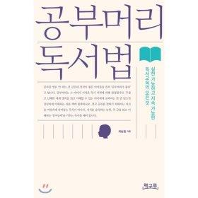 공부머리 독서법 : 실현 가능하고 지속 가능한 독서교육의 모든 것  최승필