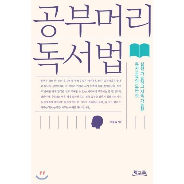 예스리커버  공부머리 독서법 : 실현 가능하고 지속 가능한 독서교육의 모든 것  최승필 상품이미지