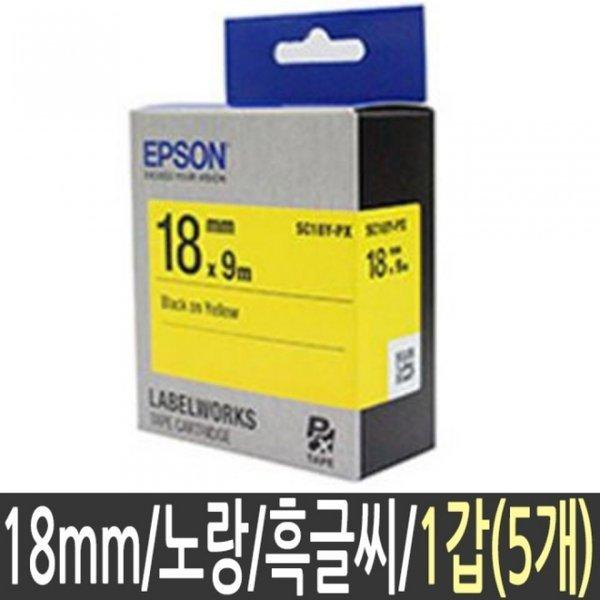 라벨 테이프 엡손라벨테이프 SC18Y 노란색 18mm 5개 상품이미지
