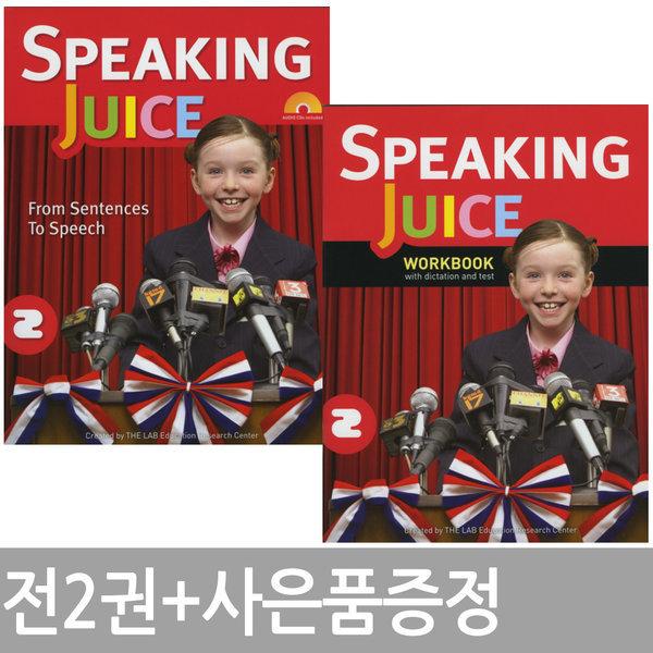 Speaking Juice 2단계 (S+w) / 전2권+미니노트증정 상품이미지