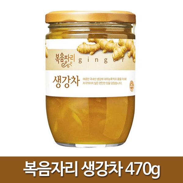 복음자리 생강차 470g 국산 생강과 꿀로만든 액상차 상품이미지