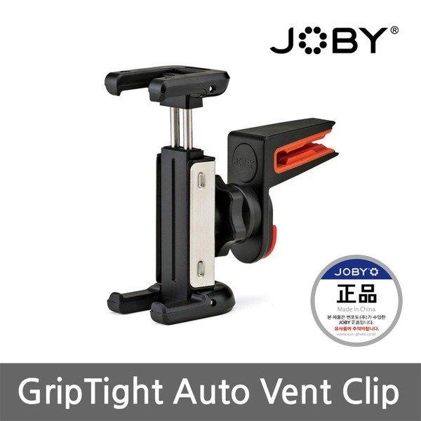 GripTight Auto Vent Clip 차량용 스마트폰 거치대 상품이미지