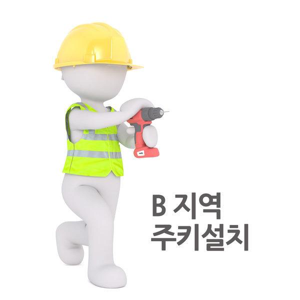 B지역 주키설치/광역시/경기일부지역외 삼성주키 설치 상품이미지