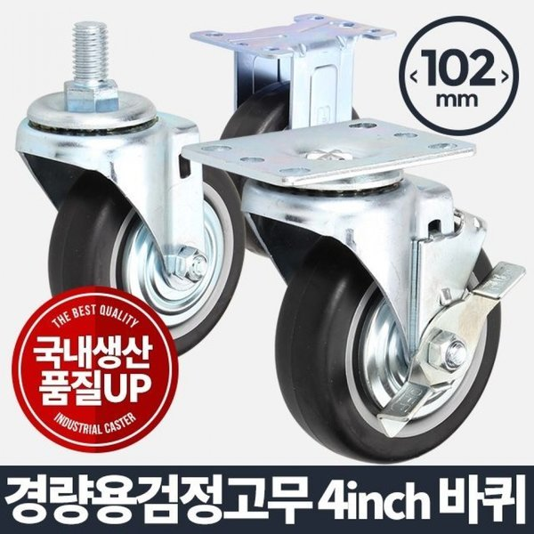 경량용 4 검정고무/바퀴 소형 캐스터 인라인 무소음 상품이미지