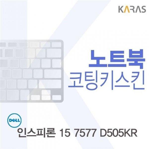 DELL 인스피론 15 7577 D505KR용 코팅키스킨(FINE11) 상품이미지