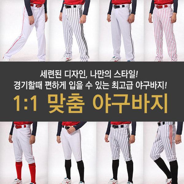 공장직영 성인 야구복/야구바지/야구/농군/누빔/벨트 상품이미지