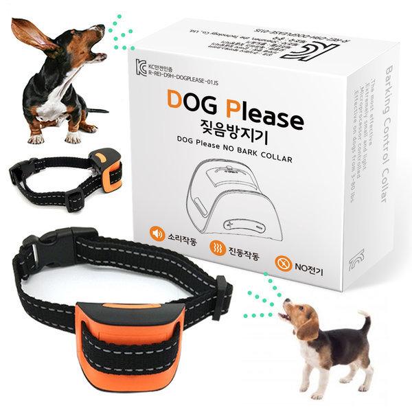 독프리즈 강아지 짖음방지기 소리진동 (전기자극NO) 상품이미지
