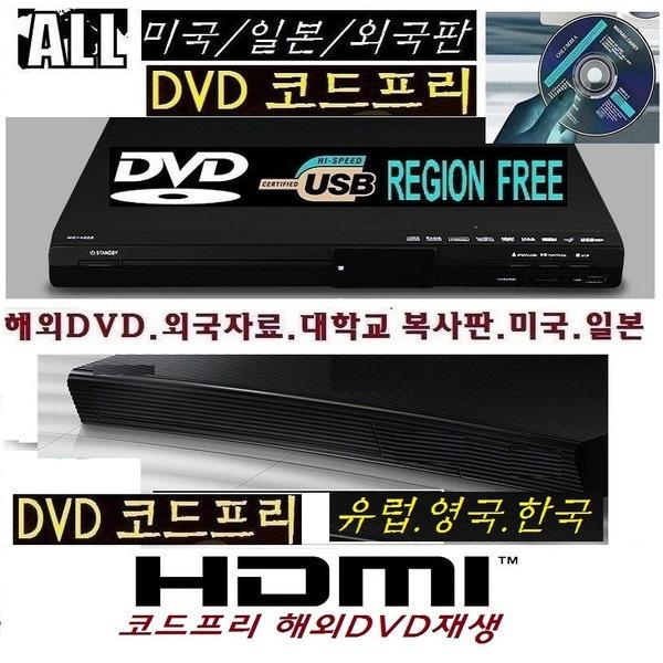 정품/코드프리DVD USB CD 한국 유럽판-미국-일본/HX78 상품이미지