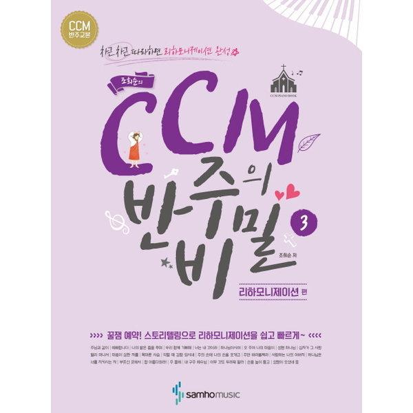조희순의 CCM 반주의 비밀. 3: 리하모니제이션 편 : 상품이미지