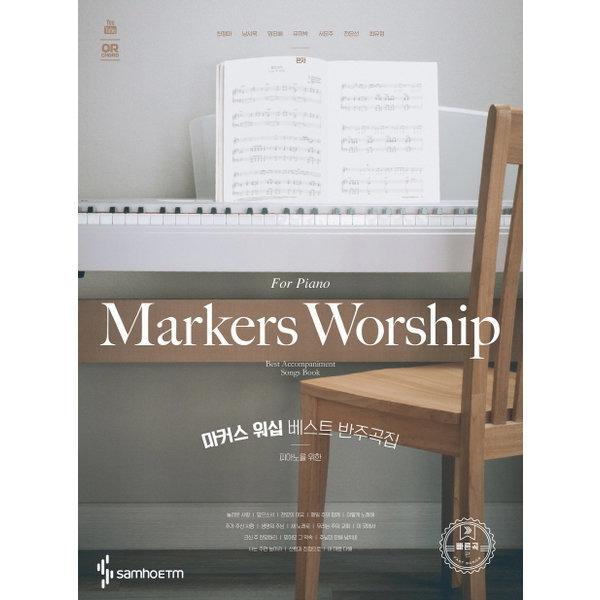 피아노를 위한 마커스 워십 베스트 반주곡집: 빠른곡 상품이미지