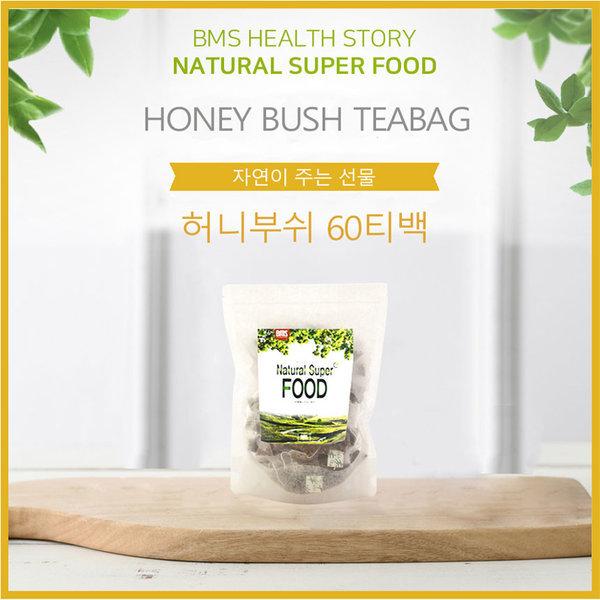 비엠에스 허니부쉬 100% 60티백/꿀향기/파우치형 상품이미지