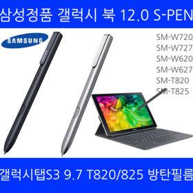 갤럭시북12 S펜 갤럭시탭S3 9.7 SM-T820 T825 W727