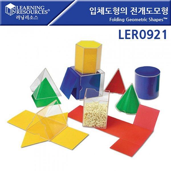 러닝리소스  LER 0921 입체도형의 전개도모형 Folding 상품이미지