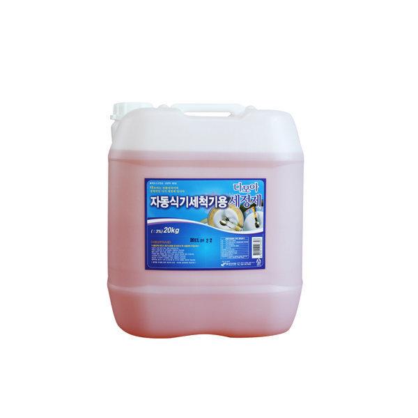 (무배)다모아 자동식기세척기용 세정제 20kg x 1통 상품이미지