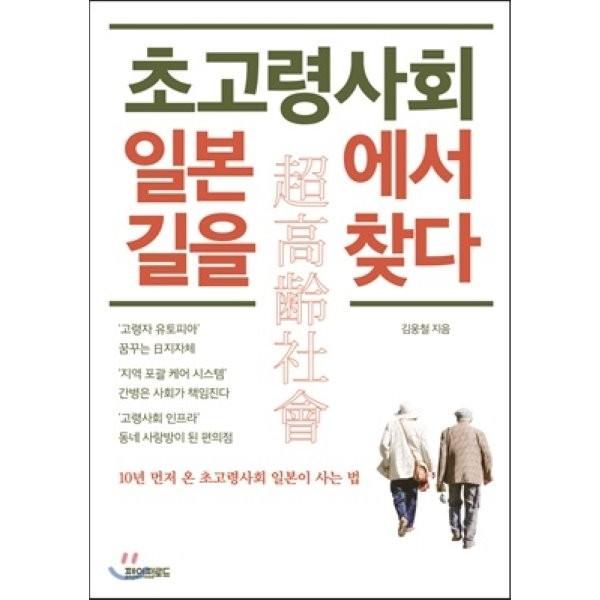 (중고)초고령사회 일본에서 길을 찾다  김웅철 상품이미지