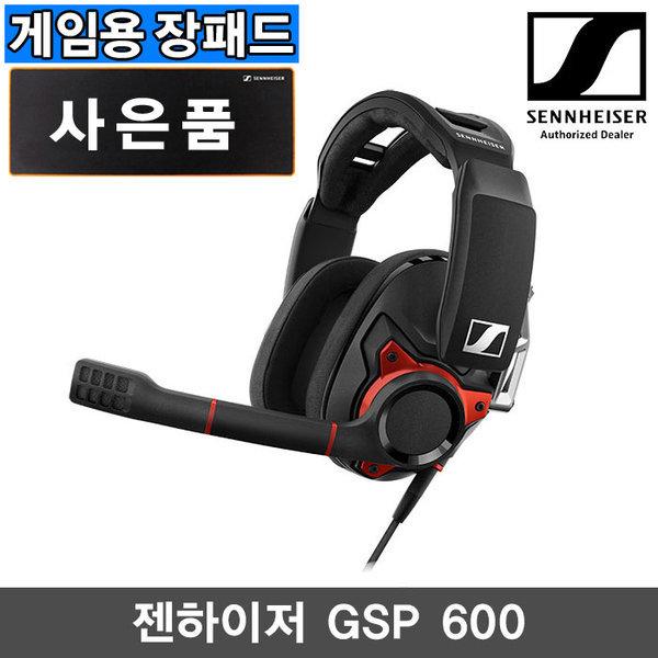 장패드증정/젠하이저 GSP 600 게이밍헤드셋/GSP600/ed 상품이미지
