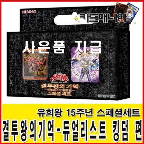 유희왕/결투왕의기억/듀얼리스트 킹덤/15주년 스페셜 상품이미지