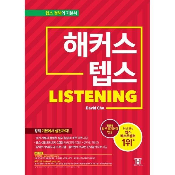 해커스 뉴텝스 NEW TEPS Listening  : 뉴텝스 청해 기본에서 실전까지   David Cho 상품이미지
