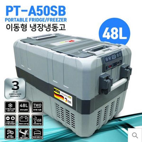 차량용 냉장냉동고 48L PT-A50SB 캠핑/낚시/휴대 T.R 상품이미지