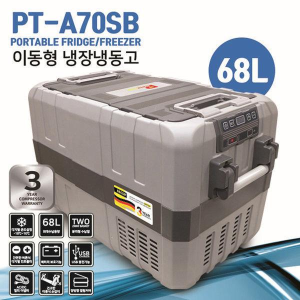 차량용 냉장냉동고 68L PT-A70SB 캠핑/낚시/휴대 T.R 상품이미지