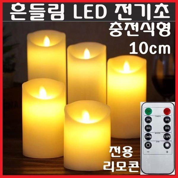 LED초 전기초 전자초 전기 전자양초 촛불 캔들 이벤트 상품이미지