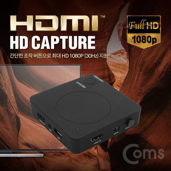 무배 CV171 HDMI 캡쳐(HD Video) Full HD Mic PC 저장 상품이미지