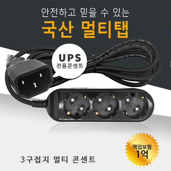 UPS 3구 접지 멀티탭 멀티 콘센트 10A (UMT-302) 2M 상품이미지