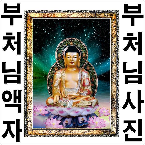 E187/부처님액자/부처님사진/부처님그림/벽걸이액자 상품이미지
