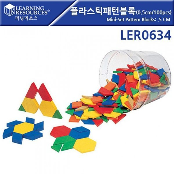 (러닝리스소)플라스틱 패턴블록 100pcs(LER0634) Mini 상품이미지
