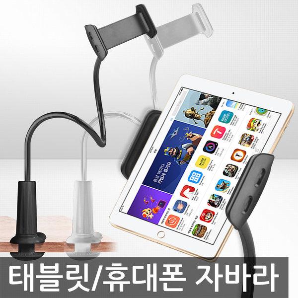태블릿PC/스마트폰 자바라 거치대 핸드/휴대폰/화이트 상품이미지