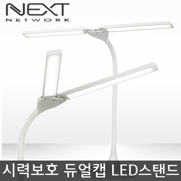 NEXT-110LAMP 학습용 LED 스탠드 책상 램프 독서등 상품이미지