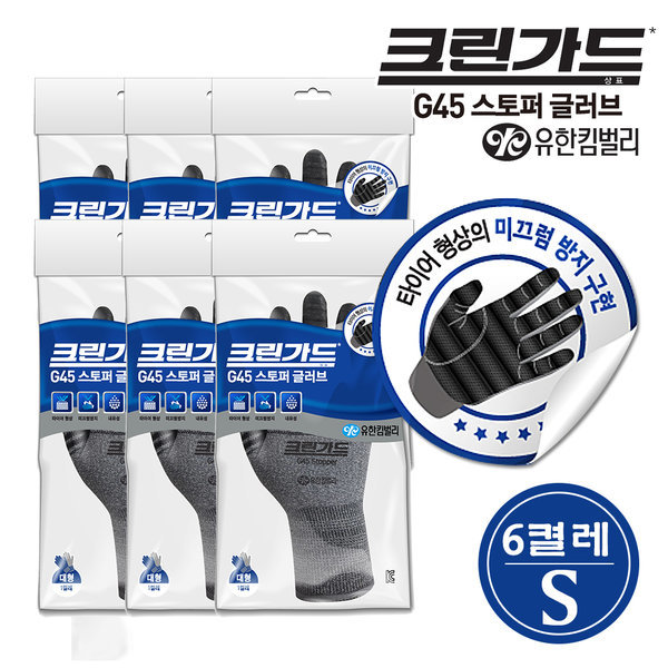 G45 스토퍼 장갑 소형 6켤레 3M/반/면/코팅/작업/안전 상품이미지