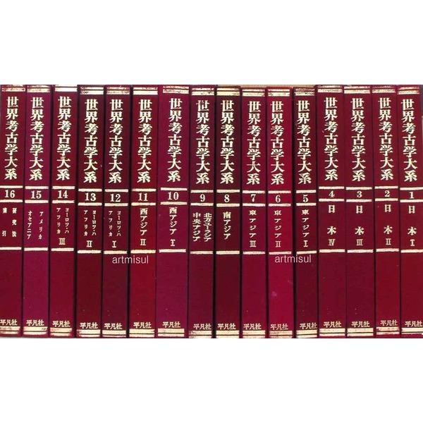 세계고고학대계 世界考古學大系 (전16권) . 고고학 상품이미지