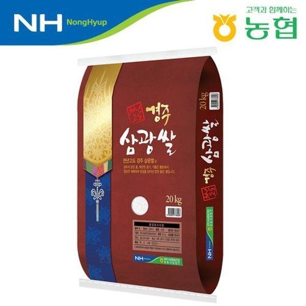 경주시농협/ 천년고도 경주삼광쌀 20kg/당일도정 상품이미지
