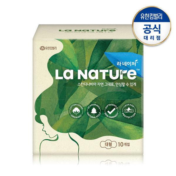 자연 유기농 순면 라네이처 울트라 대형 10매/생리대 상품이미지