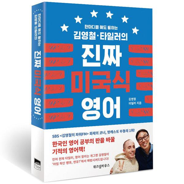 김영철 타일러의 진짜 미국식 영어 1 / 위즈덤하우스 상품이미지