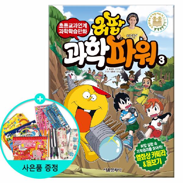 (현대Hmall) 서울문화사  허팝 과학파워 3편 상품이미지