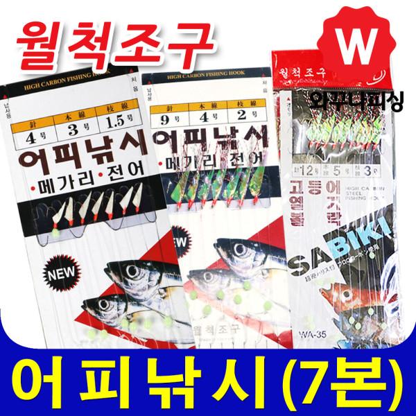 고등어 숭어 우럭 낚시 카드 채비 세트 바늘 바다 찌 상품이미지