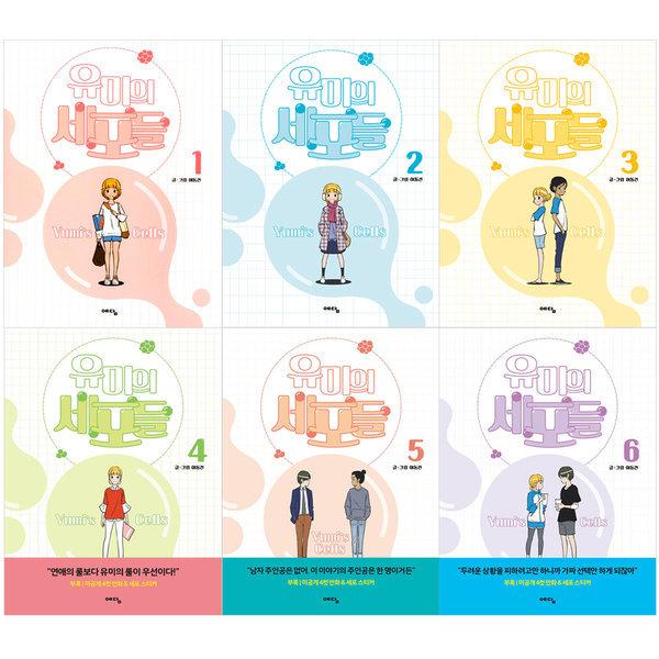 (전6권) 유미의 세포들 1~6 세트 1 2 3 4 5 6 예담 상품이미지