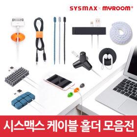 시스맥스 케이블 전선 정리 모음전/케이블타이/홀더