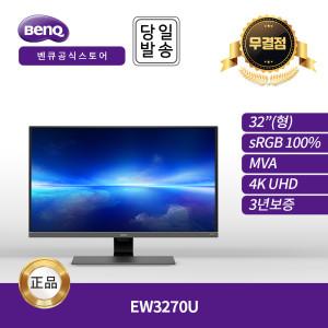 {공식총판}BenQ EW3270U HDR 4K 아이케어 {상품권증정} 상품이미지
