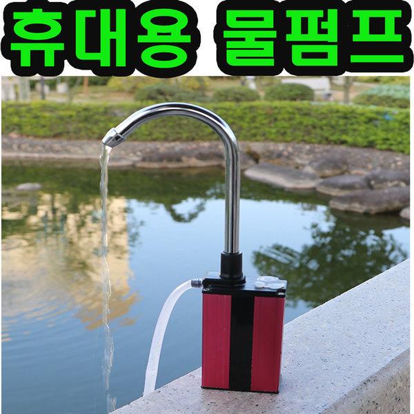 자동물펌프 민물낚시 물펌프 양수기 취수기 충전식 상품이미지